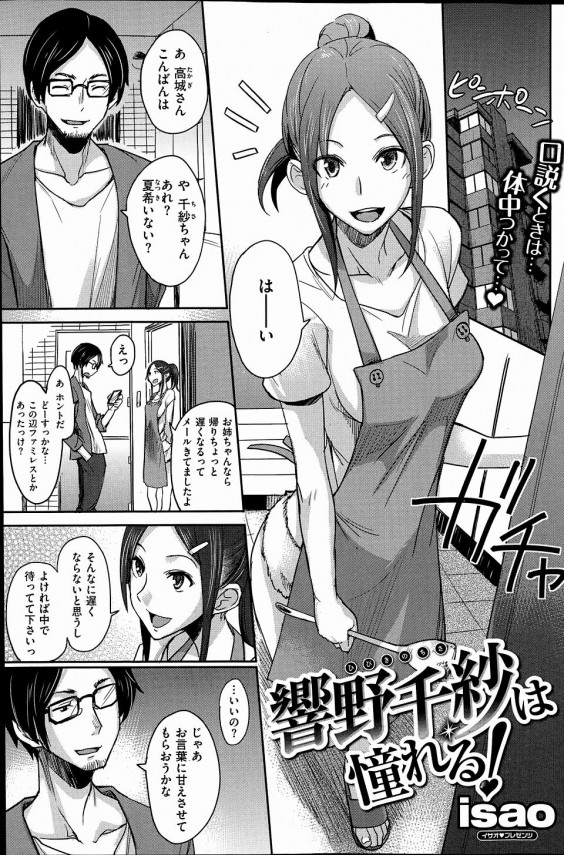 [isao] 響野千紗は憧れる! (1)