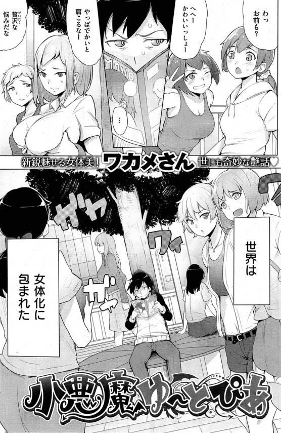 [ワカメさん] 小悪魔ゆ~とぴあ (1)