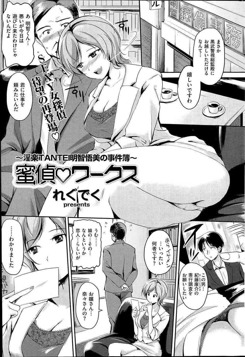 [れぐでく] 蜜偵ワークス (1)