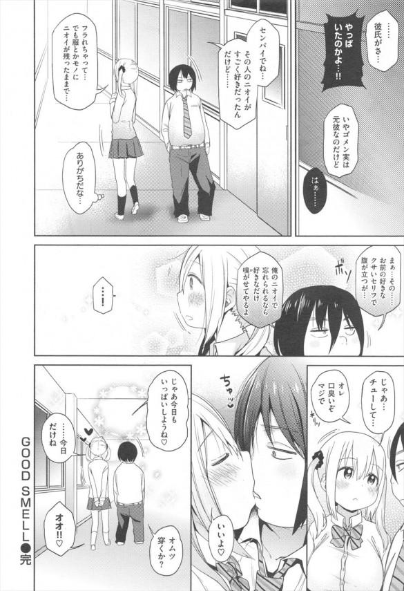 【エロ漫画】彼女が重度のニオイフェチで困ってるんだが、その代わり幼児コスプレさせちゃう【無料 エロ同人】(24)