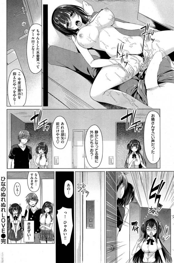 【エロ漫画】巨乳の彼女にマイクロビキニを着させたら露出プレイに目覚めたから開けっ放しの玄関でセックスしちゃうw【無料 エロ漫画】  (16)