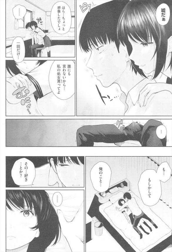 【エロ漫画】普通じゃないことをしてみたい妹から近親相姦誘われたけど断れるわけないんだが【無料 エロ同人】(4)