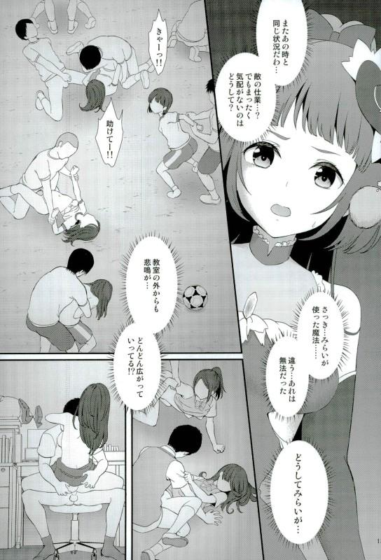 【まほプリ エロ漫画・エロ同人】リコとみらいが学校で変身して魔法を使った結果、大乱交セックスに発展www (10)