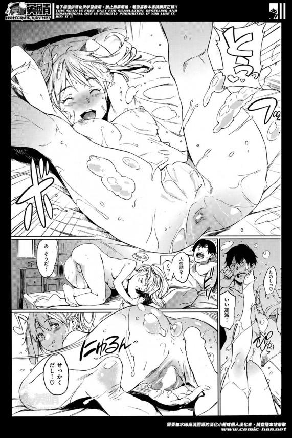 よくいじめてきてた幼馴染と再会したが、彼女は変わらずからかってきてセックスしてもおんなじ調子で!? (3)