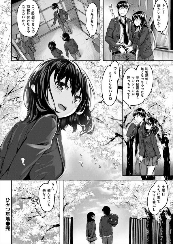 【エロ漫画】この春進学した学校で疎遠になっていた幼馴染の香澄ちゃんと再会して昔やってた見せ合いっこの続きをした結果・・・ (18)
