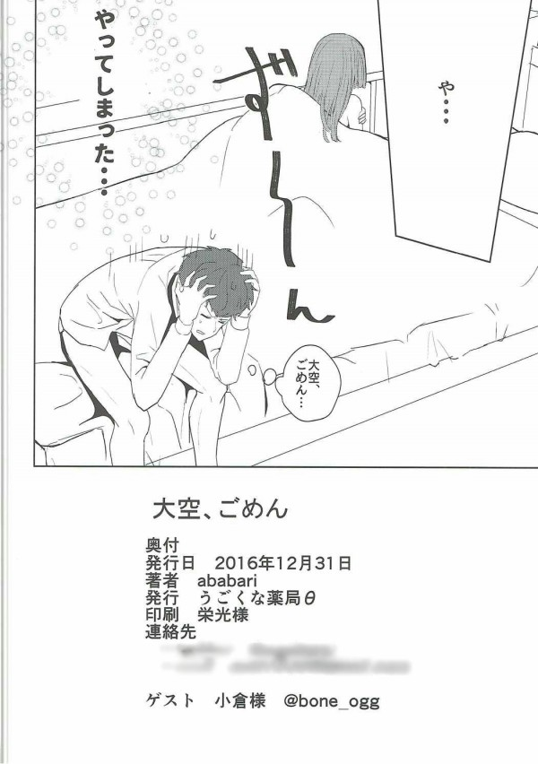 【アイカツ! エロ漫画・エロ同人】大雨で外に出られなくなり氷上スミレとセックスしてしまう瀬名翼www (39)