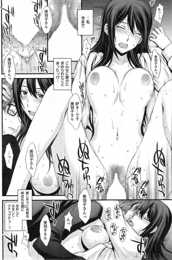 【エロ漫画・エロ同人】旦那に浮気されて捨てられた人妻とホテルで慰めセックス! (16)