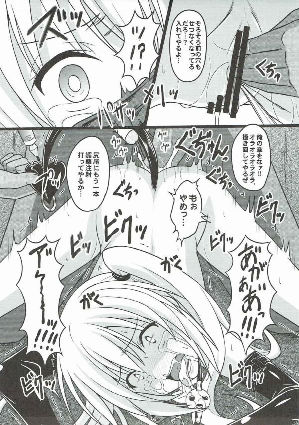 美柑狩り (To LOVEる -とらぶる-) (10)