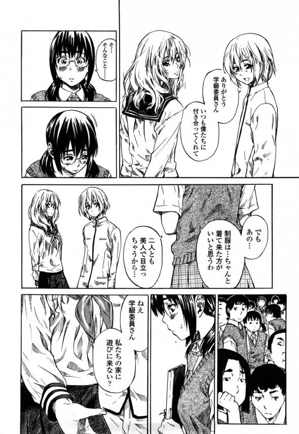 女子校生の絵麻とお兄ちゃんの悠麻は家に学級委員のメガネっ娘女子、園子を家に招いてイケナイ関係をもつことにした。 (5)