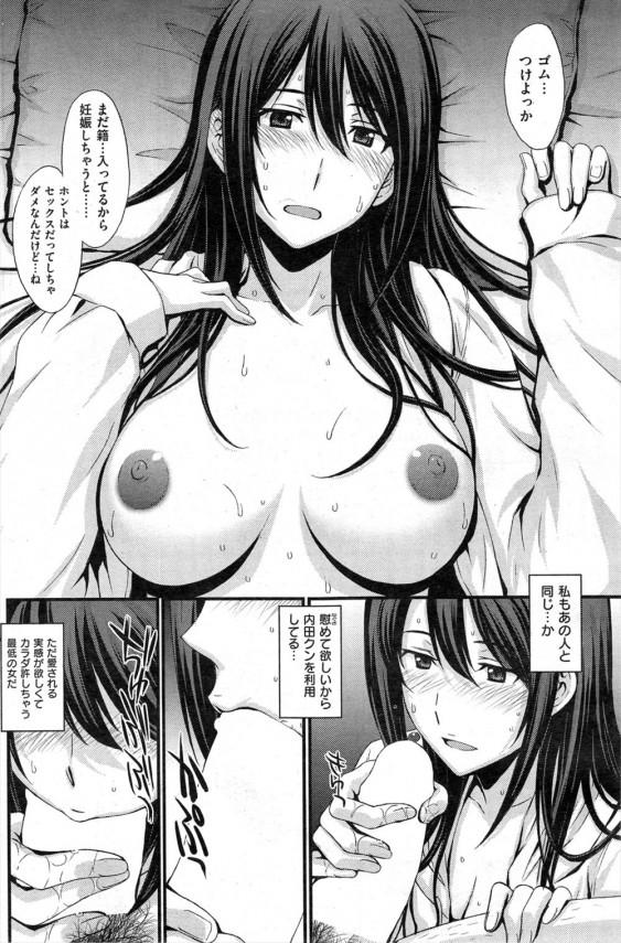 【エロ漫画・エロ同人】旦那に浮気されて捨てられた人妻とホテルで慰めセックス! (14)