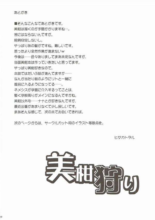 美柑狩り (To LOVEる -とらぶる-) (41)