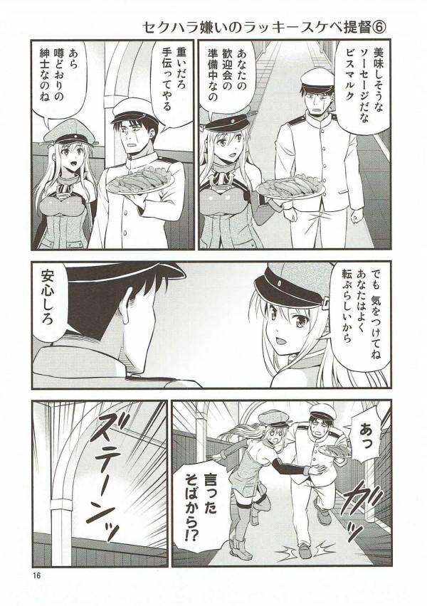 【艦これ エロ漫画・エロ同人】ラッキースケベ提督が事あるごとに艦娘たちのおまんこを顔面で受け止めてしまうwww (14)