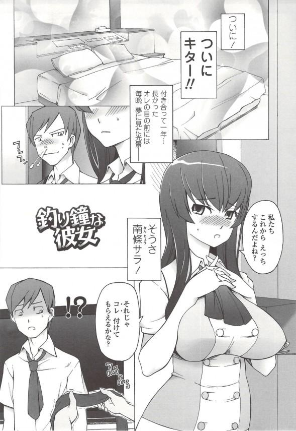 [三糸シド ] 釣り鐘な彼女 (1)
