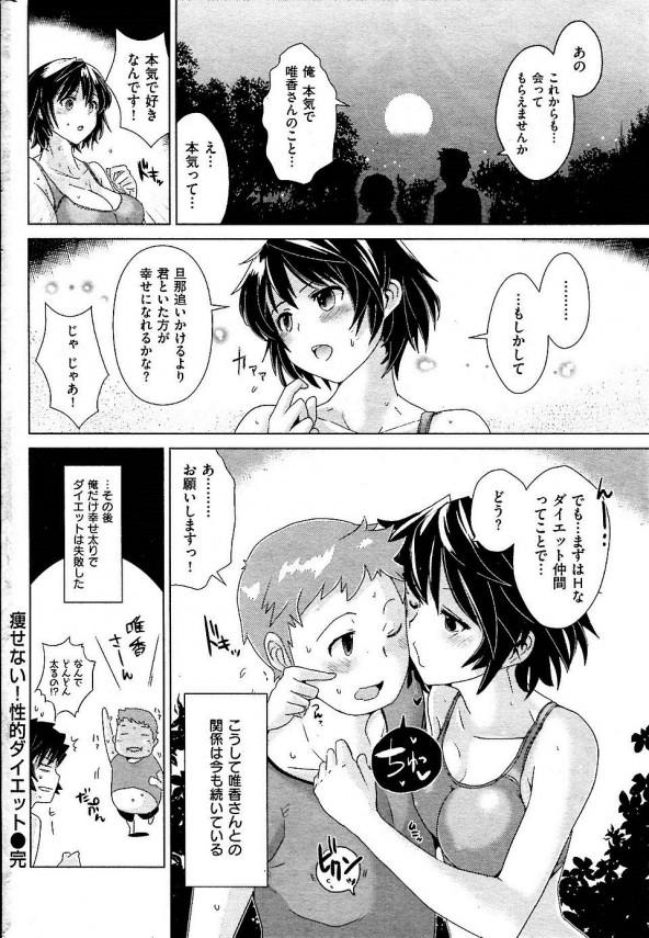 【エロ漫画・エロ同人】ダイエットで毎朝ジョギングしていたら一目惚れした人妻とセックスできちゃった♪ (20)