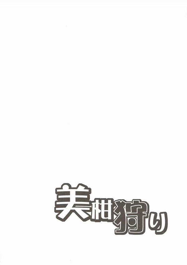 美柑狩り (To LOVEる -とらぶる-) (31)