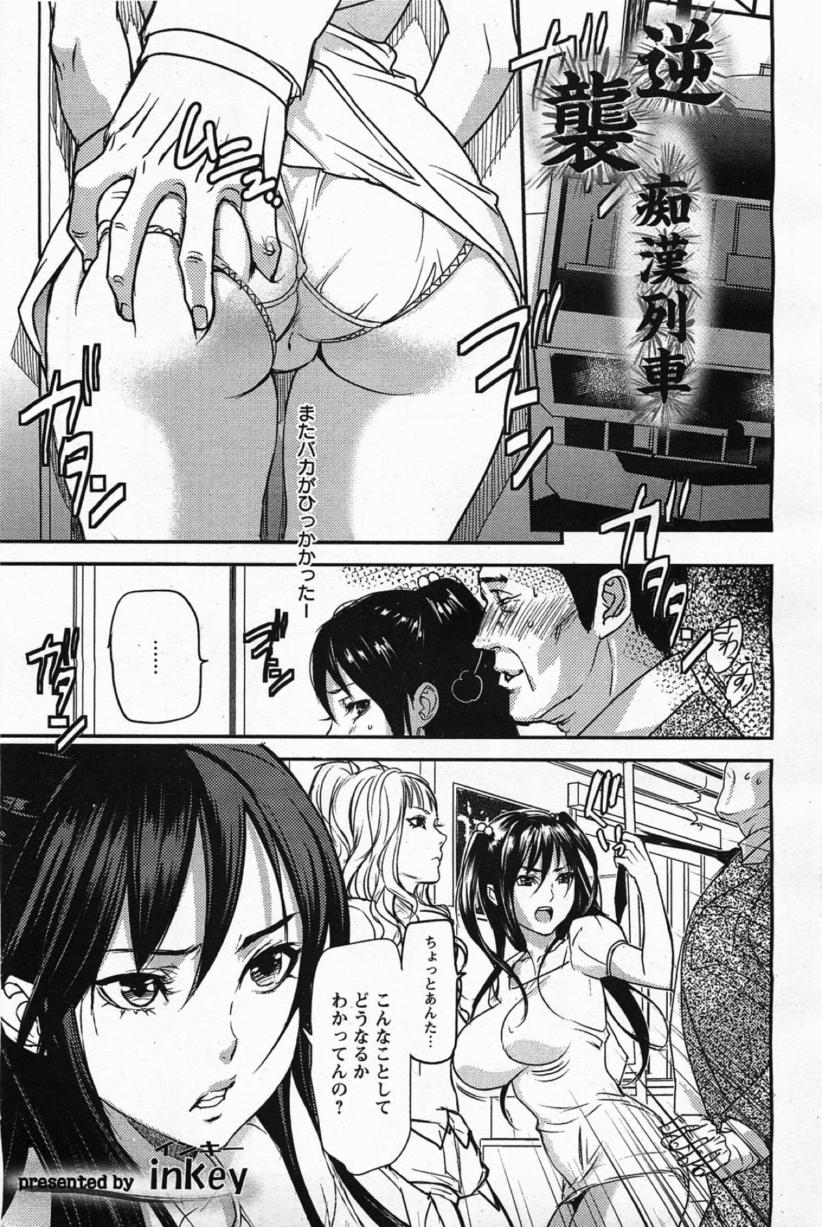 [inkey] 逆襲痴漢列車 (1)