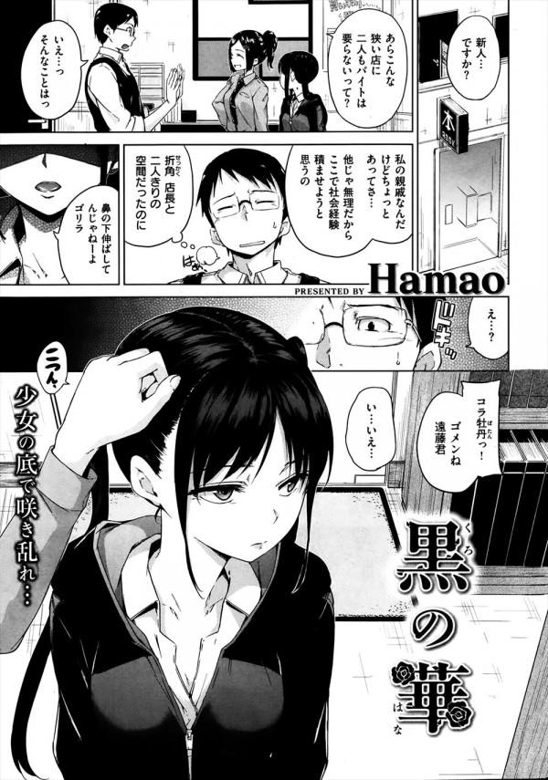 [Hamao] 黒の華 (1)