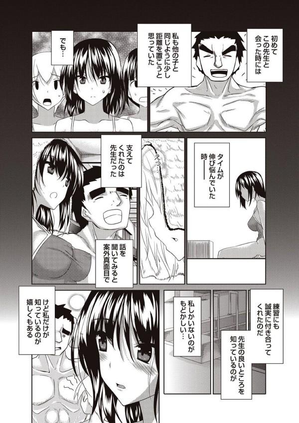 【エロ漫画】巨乳水泳少女が先生をオカズにオナニーしてたら先生に見られちゃったンゴwwwフル勃起したチンコ素股してクリトリスに射精させたらガッツリ中出しセックスしちゃってるwww (4)