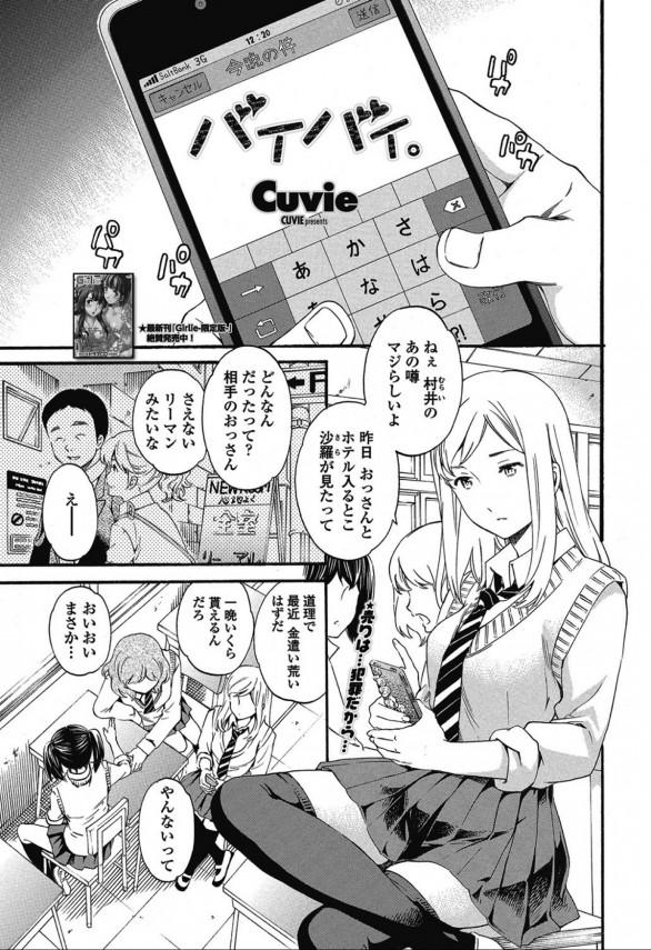 [Cuvie] バイバイ。 (1)