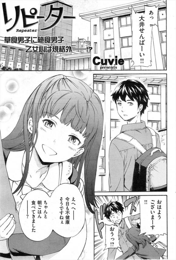 [Cuvie] リピーター (1)