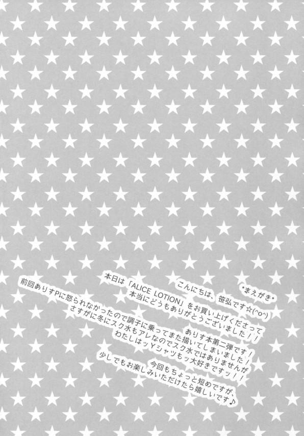 【モバマス エロ漫画・エロ同人】スマタえっち以外させてくれないありすに大人のおもちゃで対抗!wwwこれならエッチできる…はず? (3)