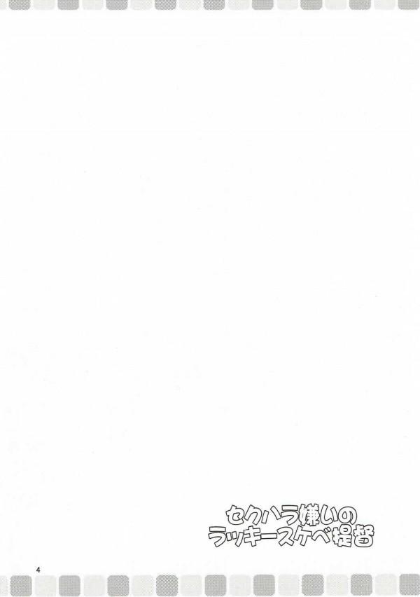 【艦これ エロ漫画・エロ同人】ラッキースケベ提督が事あるごとに艦娘たちのおまんこを顔面で受け止めてしまうwww (2)