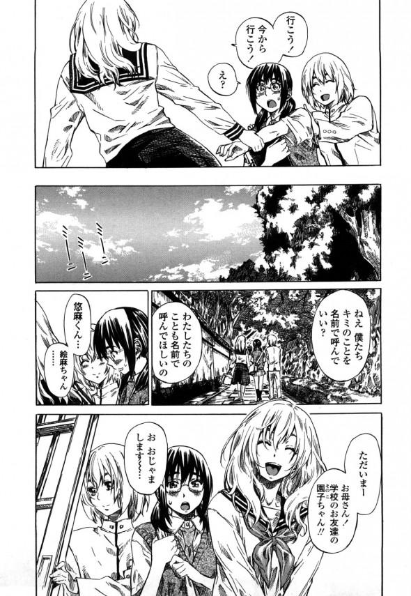 女子校生の絵麻とお兄ちゃんの悠麻は家に学級委員のメガネっ娘女子、園子を家に招いてイケナイ関係をもつことにした。 (6)
