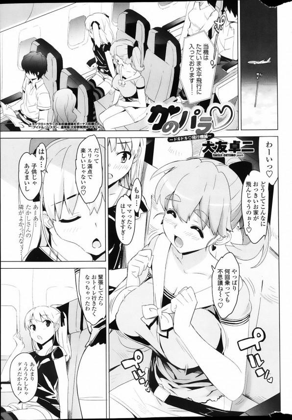 【エロ漫画・エロ同人】飛行機の中で恋人の母親巨乳美熟女とセックスしたら…