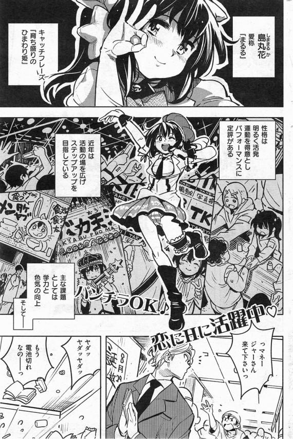 [Kanbe] まるるの手引書 (1)