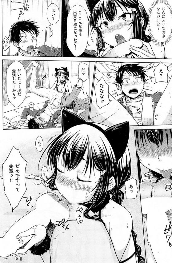 【エロ漫画】彼氏に嫌われてしまうと誤解した巨乳の彼女はネコ耳姿で誘惑してそのままエッチに持ち込む!!【無料 エロ同人誌】 (8)