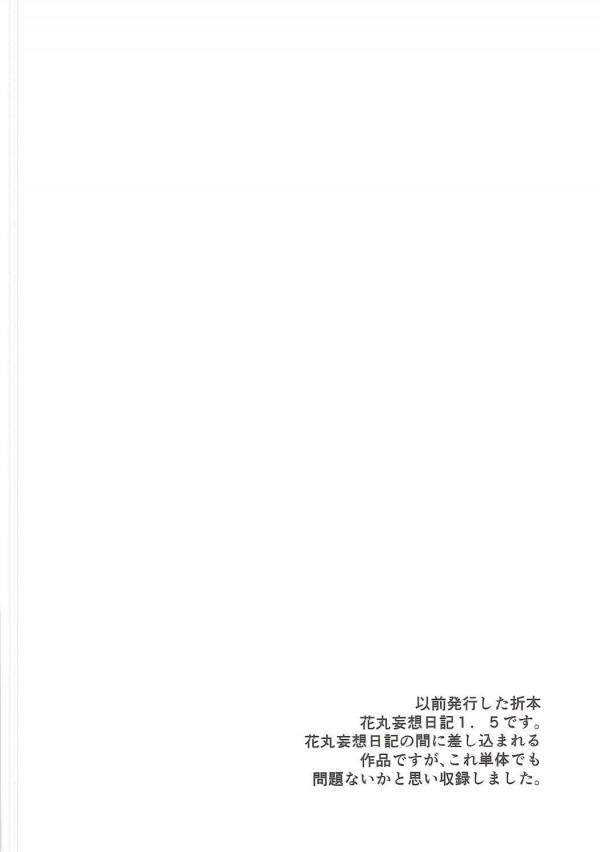 花丸の妄想エッチは今日もアクセル全開!彼氏にバックでハメてもらうイチャラブセックス♪【ラブライブ! エロ漫画・エロ同人誌】 (21)