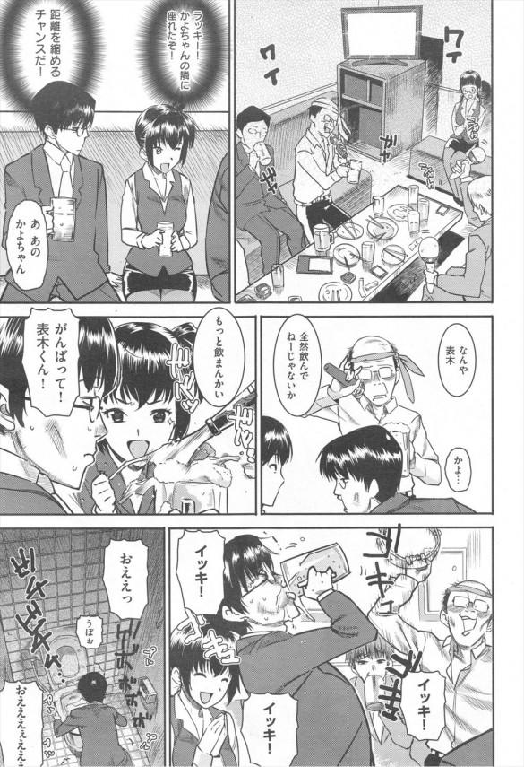 【エロ漫画・エロ同人誌】同僚の天使だと思ってた子が実は超ヤリマンで大嫌いな先輩のチンポをフェラしてたんだがwww (3)