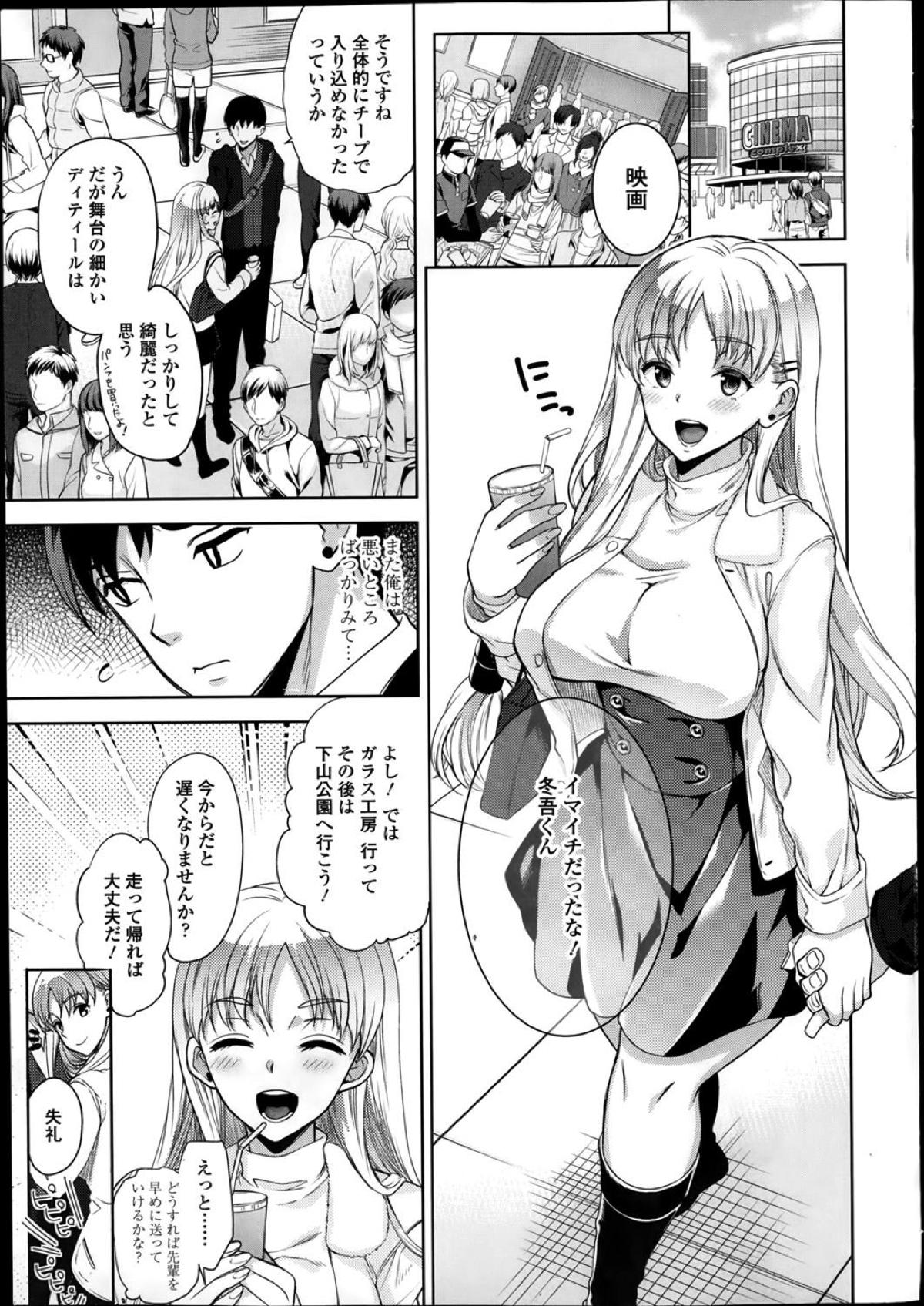 [狼亮輔] カノカレコンプレックス (1)