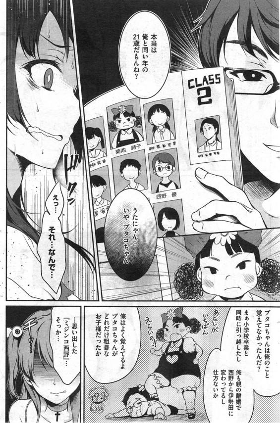 【エロ漫画】ぶりっ子でサークルの輪を乱す『オタサーの姫』の秘密を知った結果【無料 エロ同人】(3)