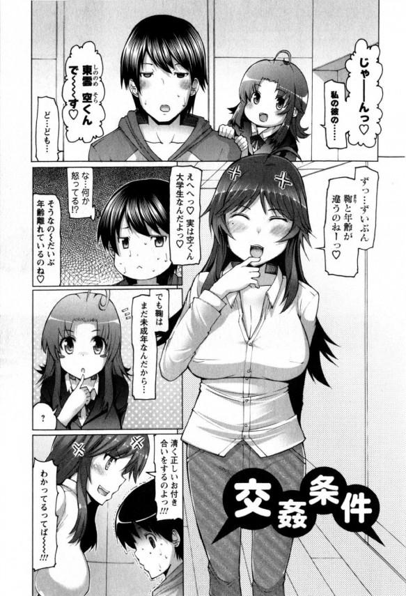 【エロ漫画】巨乳人妻がまだ未成年の娘が大学生と付き合ってるから間違いを起こさせないように娘の彼氏とNTRセックスします!!【無料 エロ同人誌】 (1)