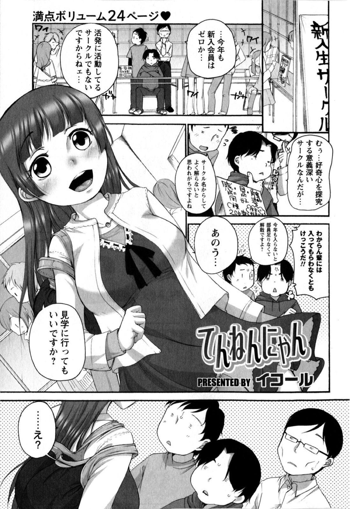 [イコール] てんねんにゃん (1)