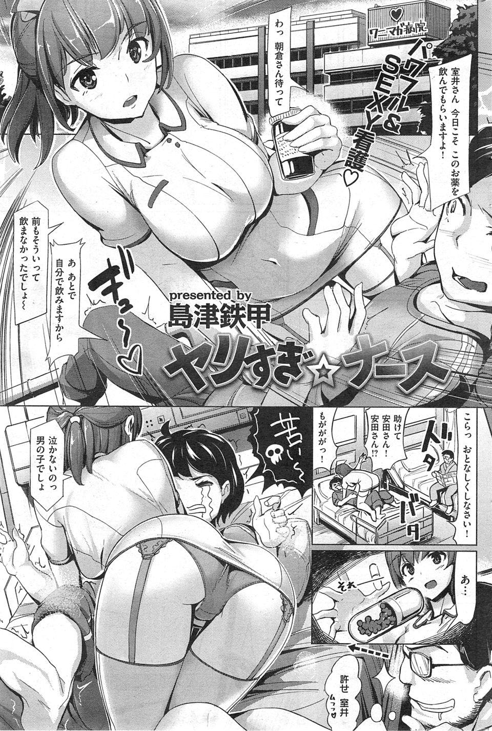 [島津鉄甲] ヤリすぎ☆ナース (1)