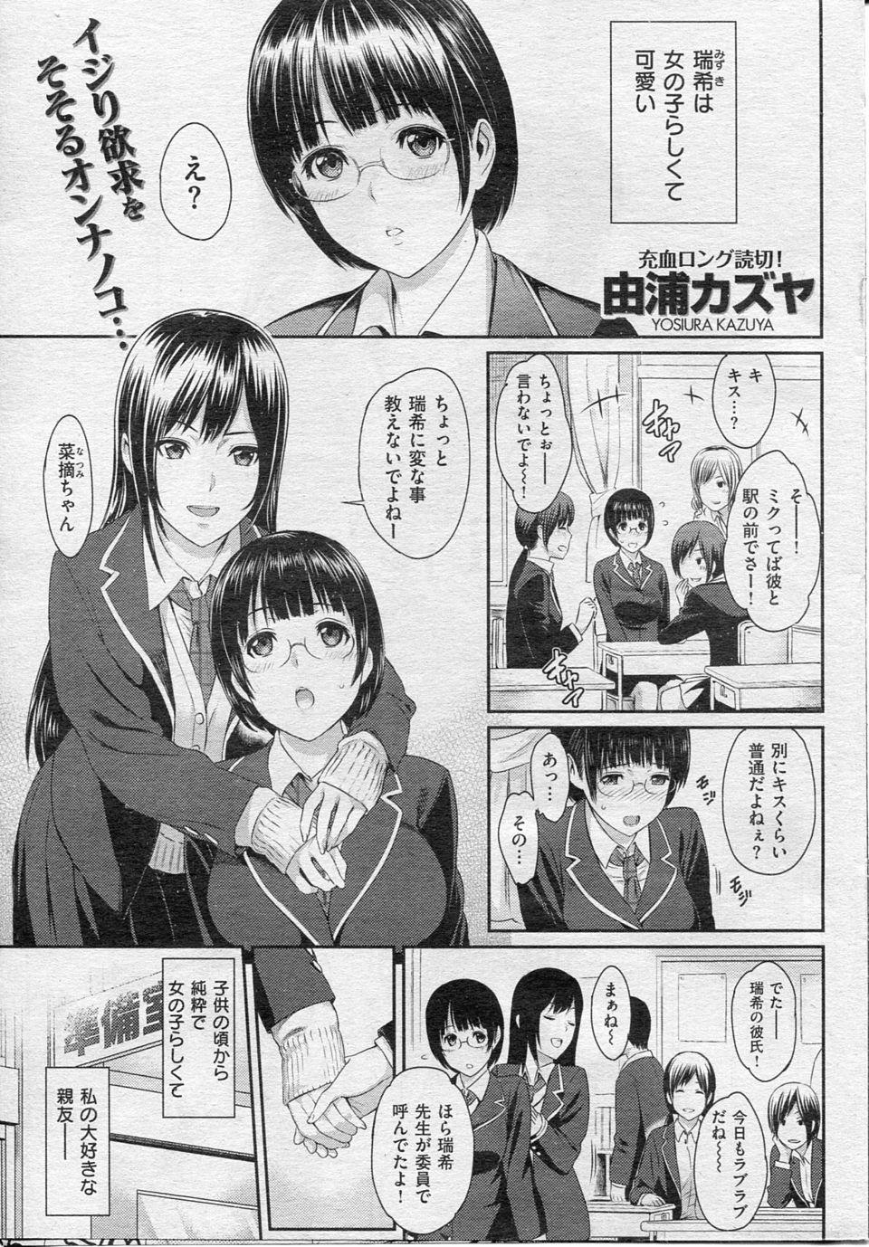 [由浦カズヤ] ふたりよがり (1)