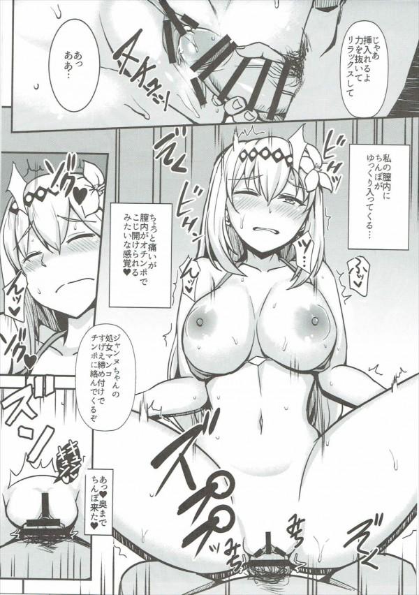 【グラブル エロ漫画・エロ同人】ジャンヌダルクが休養も兼ねてビーチに来たら身内のセックスパーティーに巻き込まれてしまったwww (8)