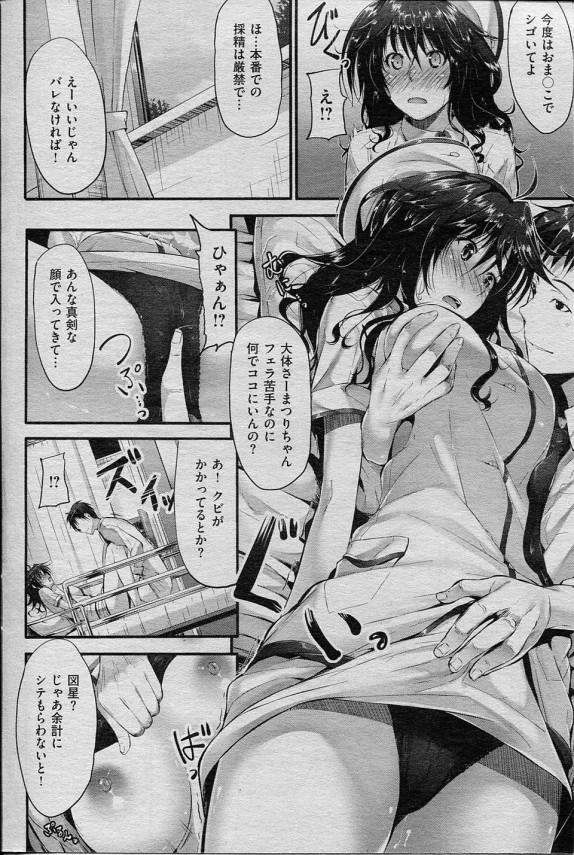 患者の採精をナースがやる特殊なトコで働くエロカワなまつりちゃんが患者に生ハメでセックス中出しされちゃってるんだが…www (10)