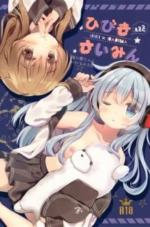 【艦これ エロ漫画・エロ同人】貧乳かわいい響ちゃんと電ちゃんがレズビアンエッチするよ~ww