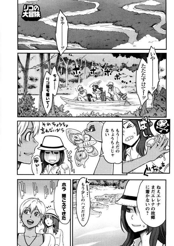 [三上キャノン] リコの大冒険 (1)