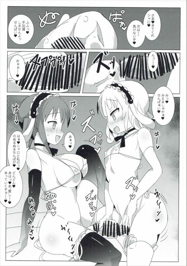 ふたなりになったシャロとリゼ先輩は夜通しお互いを犯しあって何度も精液を吐き出す!!【ごちうさ エロ漫画・エロ同人誌】 (10)
