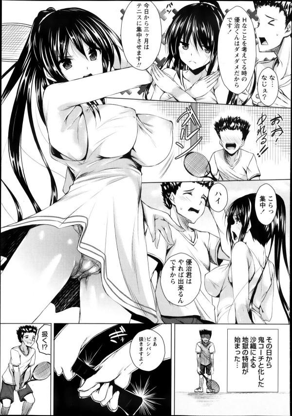 【エロ漫画】大会終わるまでの三ヶ月彼女とのSEX我慢した俺は大会が終わってすぐに彼女のおまんこラケットで虐めてアナルセックスするww【無料 エロ同人誌】 (3)