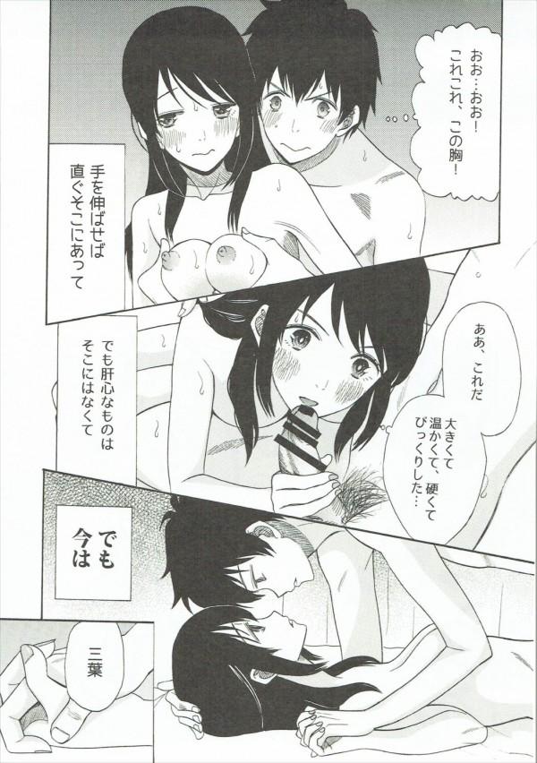 入れ替わっている間にオナニーをしていた瀧と三葉は再会した後に懐かしさを覚えながらもイチャラブセックスする♪【君の名は。 エロ漫画・エロ同人】 (8)