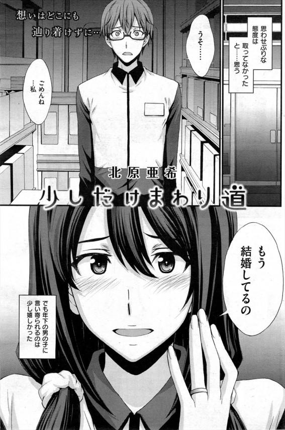 【エロ漫画・エロ同人】旦那に浮気されて捨てられた人妻とホテルで慰めセックス! (1)
