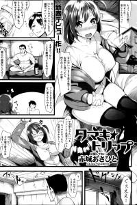 [赤城あさひと] タマキ★トリップ (1)