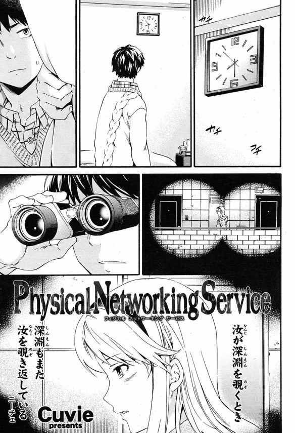 [Cuvie] Physical Networking Service (1)