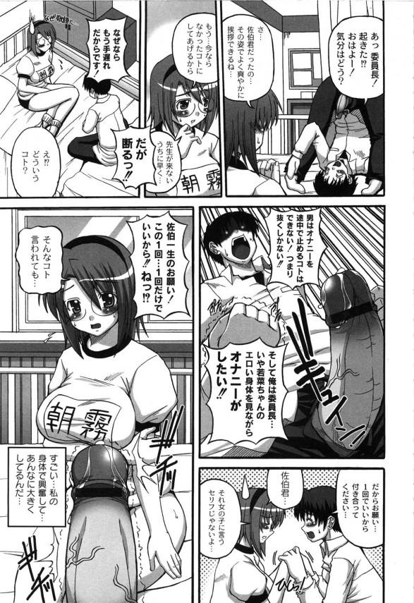 【エロ漫画】保健室で眼鏡の委員長にオナニーを一回だけ手伝ってもらうことにしたが、オナニーどころかセックスまでしちゃうwww【無料 エロ同人誌】 (3)
