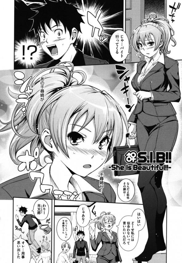 小さなころから一緒にいた女らしくないお姉さんのスーツ姿が綺麗だったから職場に押しかけてエッチに迫る! (2)